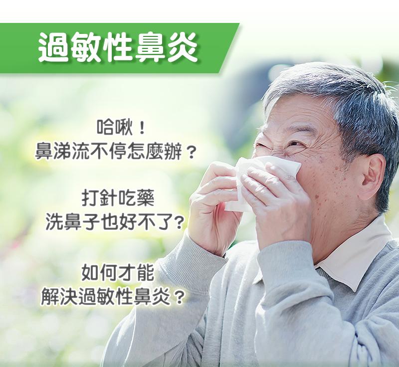 過敏性鼻炎 鼻涕流不停 怎麼辦 打針吃藥 洗鼻子 如何解決過敏性鼻炎