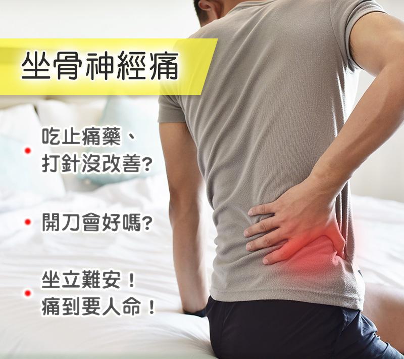 坐骨神經痛 止痛藥 打針沒改善 開刀會好嗎